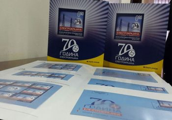 """Poštanska marka povodom 70 godina """"Elektrokrajine"""""""