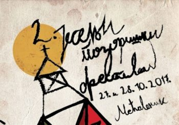 Na Mećavniku počinje Jesenji pozorišni festival