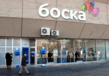PONUDA NA BERZI: IRB prodaje akcije RS u 79 preduzeća, od Boske do Vitaminke