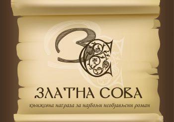 "OTVOREN DO 5. MARTA: Objavljen konkurs za književnu nagradu ""Zlatna sova"""